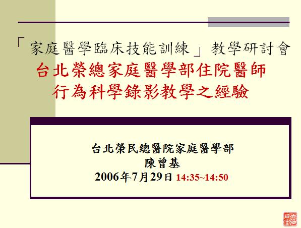 台北榮總家醫部住院醫師行為科學錄影教學經驗