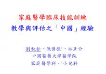 家庭醫學臨床技能教學之『中國』經驗