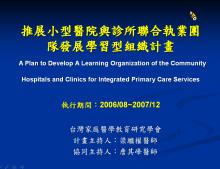 推展小型醫院與診所聯合執業團隊發展學習型組織計畫