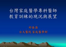 台灣家庭醫學專科醫師教育訓練的現況與展望